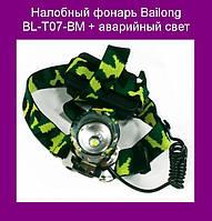 Налобный фонарь Bailong BL-T07-BM + аварийный свет