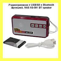 Радиоприемник c USB/SD и Bluetooth функцией. NNS NS-001 BT speaker!Опт