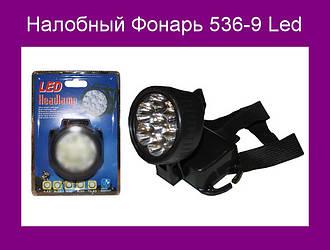 Налобный Фонарь 536-9 Led