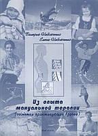 Набойченко В.Н. Из опыта мануальной терапии: заметки практикующих врачей