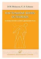Нейматов Э.М., Сабинин С.Л. Настольная книга остеопата. Основы биомеханики движения тела