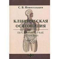 Новосельцев С.В. Клиническая остеопатия. Висцеральные техники