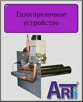 Газогорелочное устройство Arti 20 кВт УГ-20 SPN, фото 1