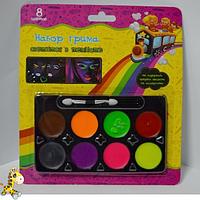 Грим карнавальный палитра флуоресцентная 8 цветов.