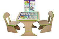 Игровой столик растущий +2 стульчика, Обучающий