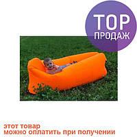 Шезлонг надувной ламзак Lamzac мешок 240*70см R16334 Orange