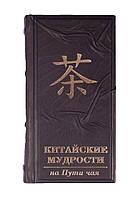 """Книга """"Китайские мудрости на пути чая"""", фото 1"""