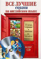 Все лучшие сказки на английском языке.Книга + CD.