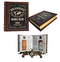 """Книга """"Великие виски"""""""