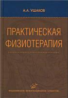 Ушаков А.А. Практическая физиотерапия