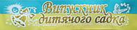 Випускник дитячого садка - стрічка атлас ЖБ, глітер, обводка біла (укр.мова)