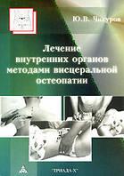 Чикуров Ю. В. Лечение внутренних органов методами висцеральной остеопатии
