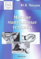 Чикуров Ю.В. Мягкие мануальные техники