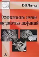 Чикуров Ю.В. Остеопатическое лечение внутрикостных дисфункций