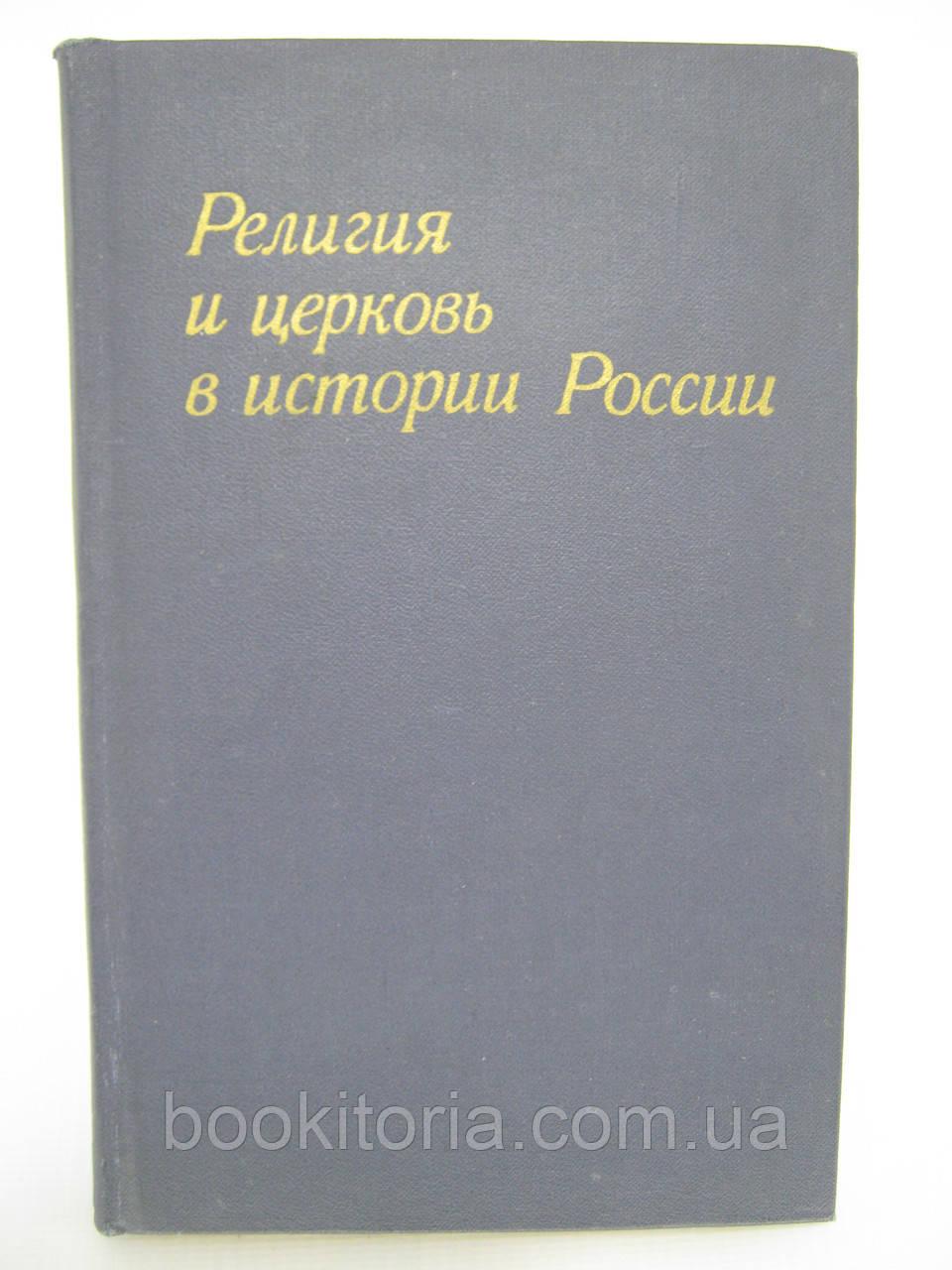Религия и церковь в истории России (б/у).