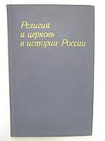 Религия и церковь в истории России (б/у)., фото 1