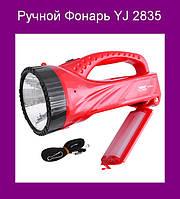 Ручной Фонарь YJ 2835