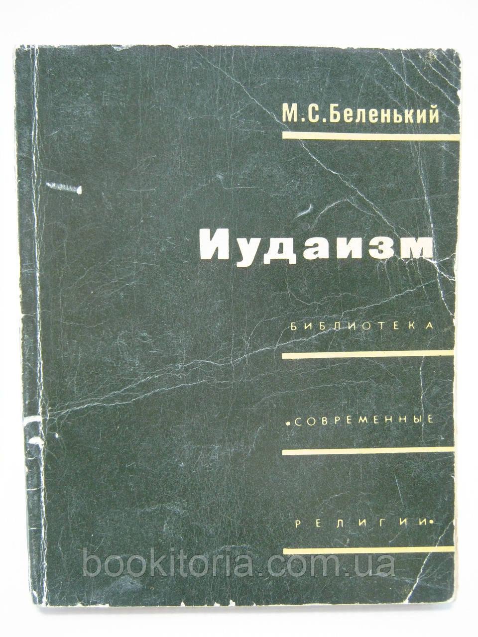 Беленький М.С. Иудаизм (б/у).