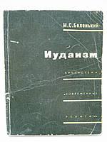 Беленький М.С. Иудаизм (б/у)., фото 1
