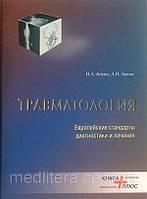 Анкин Н.Л., Анкин Л.Н. Травматология. Европейские стандарты диагностики и лечения