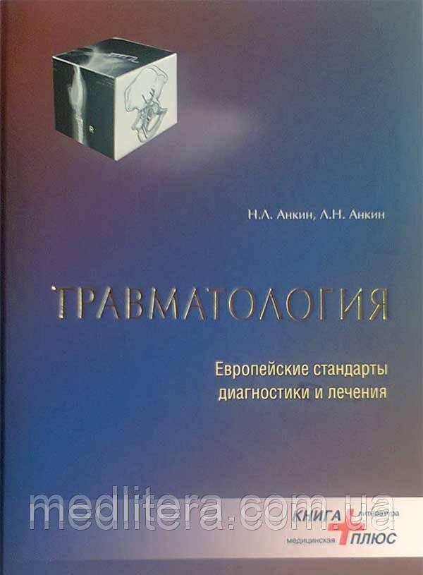 Скачать книгу по травматологии