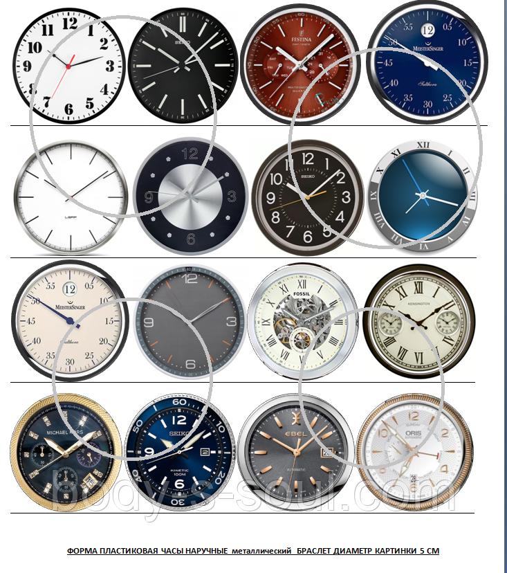 Печать картинок на водорастворимой бумаге часы 5 СМ