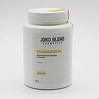 Альгинатная маска для лица с витамином С Joko Blend - 200 г