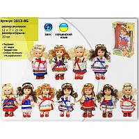Кукла ПодарочнаяУкраиночка 20 см 2013-8G музыкальная на Украинском в национальном костюме.