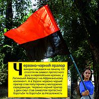 Прапор червоно-чорний УПА, фото 1