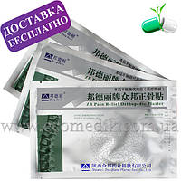 Клинические испытания Ортопедического пластыря zb pain relief orthopedic plaster тм BangDeLi