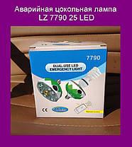 Аварийная цокольная лампа  LZ 7790 25 LED