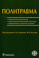 Гуманенко Е.К., Козлов В.К. Политравма: травматическая болезнь, дисфункция иммунной системы, современная страт