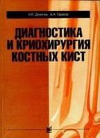Демичев Н.П. Диагностика и криохирургия костных кист