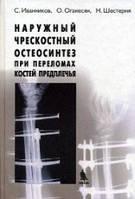 Иванников С. В. Наружный чрескостный остеосинтез при переломах костей предплечья