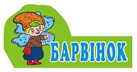 Табличка для группы Барвинок
