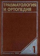 Корнилов Н. В Травматология и ортопедия (руководство для врачей в 4-х томах), т. 1