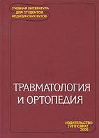 Корнилов Н.В. Травматология и ортопедия. Учебник для студентов медицинских вузов