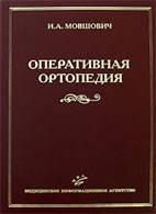Мовшович И. А. Оперативная ортопедия