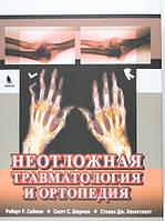 Саймон Р.Р. Неотложная травматология и ортопедия. Верхние и нижние конечности