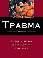 Феличано Дэвид В. Травма. Комплект в 3-х томах