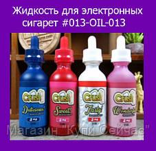 Жидкость для электронных сигарет #013-OIL-013