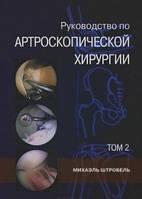 Михаэль Штробель. Руководство по артроскопической хирургии. Том 2