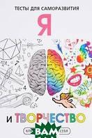 В.И. Умнов Я и творчество. Тесты для саморазвития.