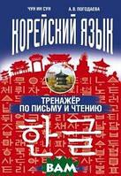 Чун Ин Сун, А. В. Погадаева Корейский язык. Тренажер по письму и чтению