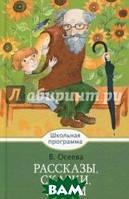 Осеева Валентина Александровна Рассказы, сказки, стихи