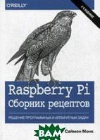 Монк Саймон Raspberry Pi. Сборник рецептов. Решение программных и аппаратных задач