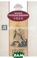 Лю Сюань История китайской медицины
