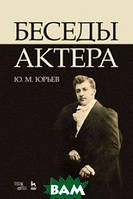 Юрьев Ю.М. Беседы актера. Учебное пособие