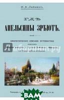 Лейкин Николай Александрович Где апельсины зреют. Юмористическое описание путешествия супругов