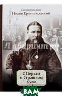 Святой праведный Иоанн Кронштадтский О Церкви и Страшном Суде